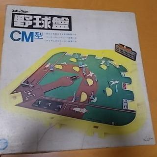 エポック社の野球盤 CM型 昭和50年代の品 オリジナル品 ジャンク扱い