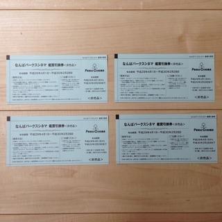 ★即発送★ なんばパークスシネマ 映画 鑑賞引換券 4枚セット!