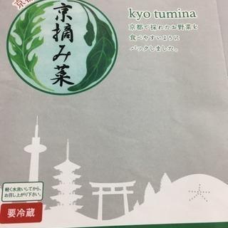 京都烏丸仏光寺の八百屋求人‼️