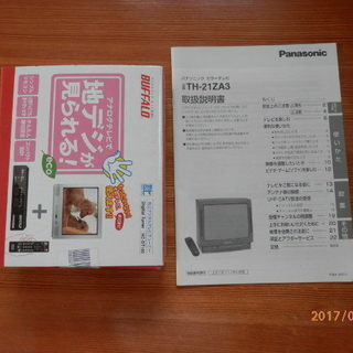 パナソニックブラウン管テレビ21型...