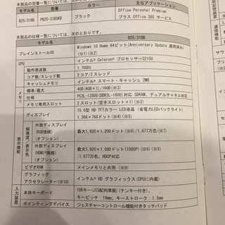 美品東芝PC(B25/31BB)をお譲りします。office有 − 東京都