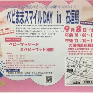 べびままスマイルday in 石垣島♪~ベビーマッサージ&ベビーフ...