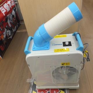 【引取限定 戸畑本店】 ナカトミ ミニスポットクーラー SAC-1...
