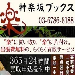 神楽坂ブックスの【出張費無料の買取...