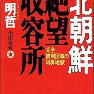送料無料「北朝鮮 絶望収容所」安明哲著・ワニ文庫