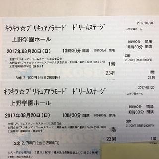 8/20 広島 キラキラ プリキュアアラモード ドリームステージ ...