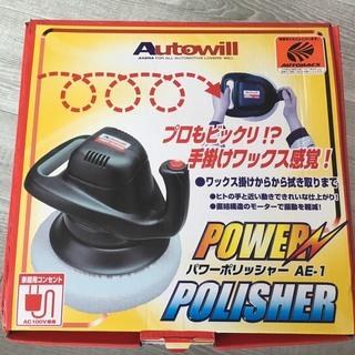 車のワックス パワーポリッシャーae-1 AUTOWILL