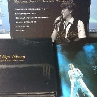 ★リュ・シウォン ジャパンライブツアー2006 DVD