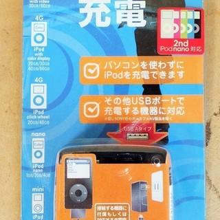 エレコム ELECOM AVD-ACAU1BK iPod充電 US...