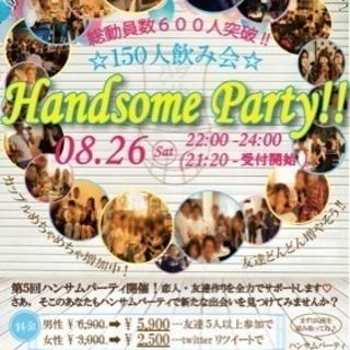 浜松最大級!150人飲み会!! <ハンサムパーティ> [雑誌・SN...