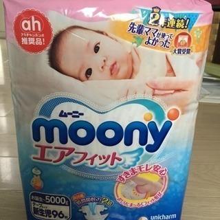 未使用☆ムーニー新生児用 2パック☆