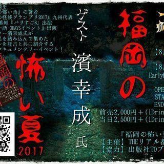 天神『福岡の怖い夏2017』怪談グランプリ2017九州代表の濱幸成...