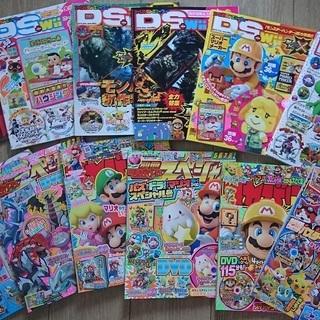 美品!子供向けのゲーム雑誌各種(計11冊+おまけ)