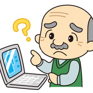 パソコン・タブレット・スマホのお悩み解決