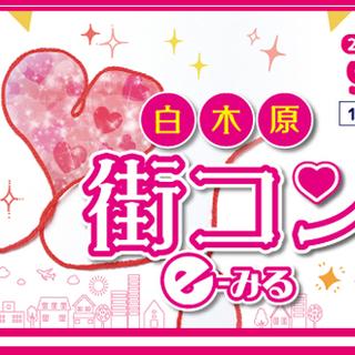 """【男性急募】9/24!""""第18回e-みる街コンin白木原""""開催♪"""