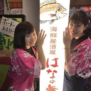 JR茨木駅スグ☆ 美味しい海鮮と楽しい居酒屋バイト!