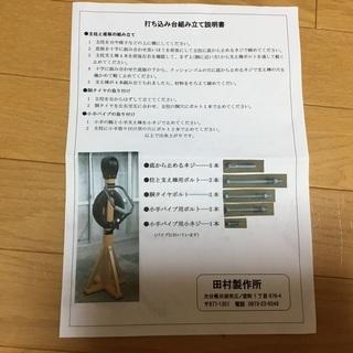 【本格的】剣道打ち込み台