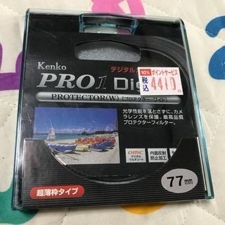 中古品 Kenko 77mm PRO1 D プロテクター