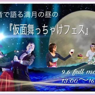 本音で語る 満月の昼の「仮面舞っちゃけフェス!」
