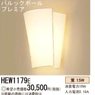 未使用 シーリングライト パナソニック 照明