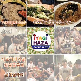 下北沢日韓交流会「イヤギハザ会」に参加して韓国人と交流してみませんか?