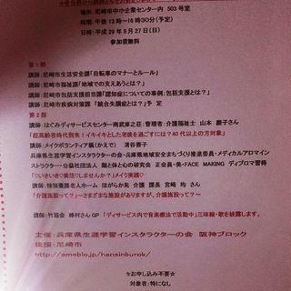 主催☆兵庫県生涯学習インストラクターの会阪神ブロック