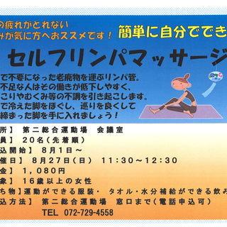 8月27日(日)【募集中】セルフリンパマッサージ教室行います。