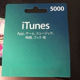 iTunes5000円分
