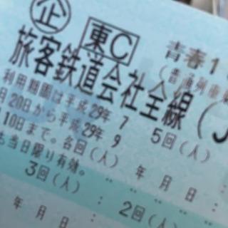 18きっぷ残り3回分(+半日分)