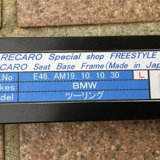 E46 レカロシートレール 左 ローポジション フリースタイル社製...