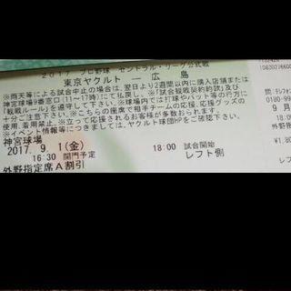 ■9/1(金) 東京ヤクルトスワローズ vs 広島東洋カープ ビジ...