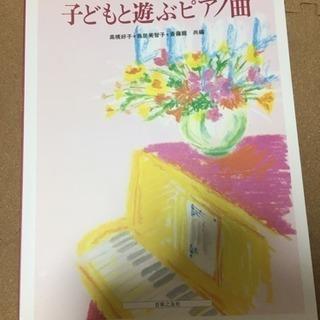 保育士用ピアノ楽譜