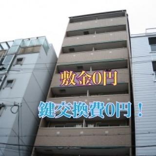 敷金0円❣️ 鍵交換費0円✨