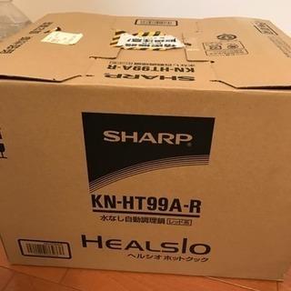 【新品】SHARP水なし自動調理鍋