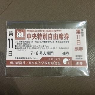 第99回 夏の甲子園 11日目 中央特別自由席券