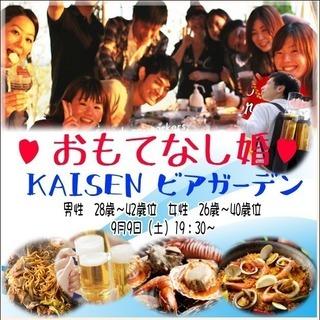 NEW!! 💝30代中心のカフェde海鮮ビアガーデン友恋パーティー...