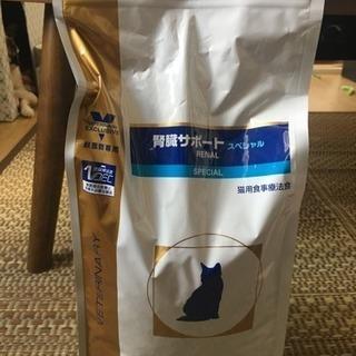 キャットフード 腎臓サポート スペシャル(ロイヤルカナン)