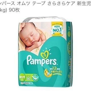 新品  新生児オムツ テープ