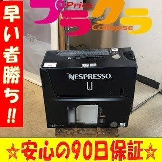 A1335☆ほぼ未使用品☆ネスプレッソ2012年製C50TP