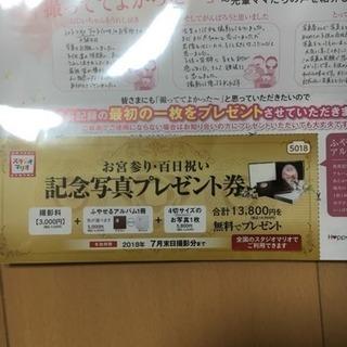 スタジオマリオ 無料撮影券  アルバム付