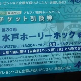アビスパ福岡 8/27水戸ホーリーホック戦観戦チケット引換券 [ ...