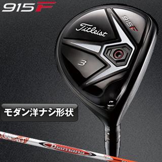 ★ゴルフクラブ タイトリスト915Fフェアウェイメタル ※新品です!