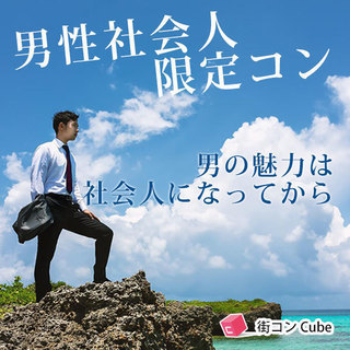 🎀名古屋で8月開催🎀女性に大人気のCubeの街コン情報