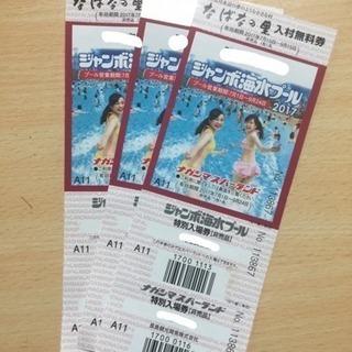 ジャンボ海水プール チケット3000円お得