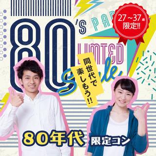 🎀草津で8月開催🎀女性に大人気のCubeの街コン情報