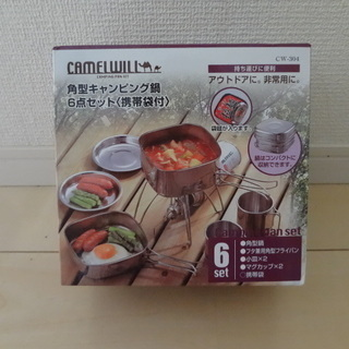 ☆CAMELWILL(キャメルウィル)角型キャンピング鍋6点セット...