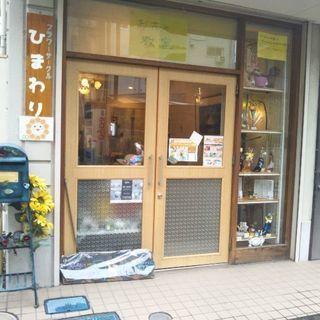 フラワーサークルひまわり🌻落ち着いた雰囲気の中でレッスン🌻 - 平塚市
