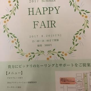 8月20日【HAPPY FAIR】アロマプレートを作ろう。DNAア...