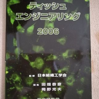ティッシュエンジニアリング 2006 日本医学館
