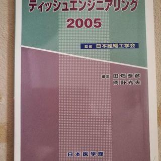 ティッシュ エンジニアリング 2005 日本組織工学会